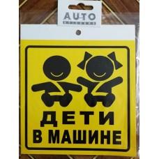"""""""Дети в машине (на присоске)"""""""
