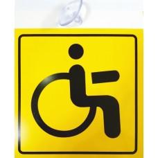 """""""Инвалид (на присоске)"""""""