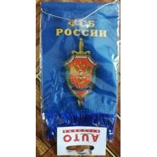 """вымпел """"ФСБ России"""""""