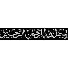"""вырез. """"Арабская вязь"""" №1 (белый)"""