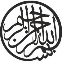 """вырез. """"Арабская вязь"""" №5 (черный), упаковка - 2 шт."""