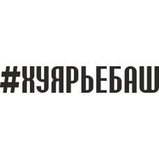 """вырез. """"#ХУЯРЬЕБАШ"""" (черный)"""
