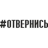 """вырез. """"#ОТВЕРНИСЬ"""" (черный), упаковка - 2 шт."""