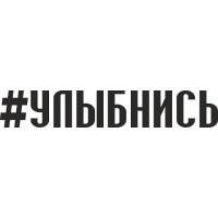 """наклейка вырез. """"#УЛЫБНИСЬ"""" (черный), упаковка - 2 шт."""