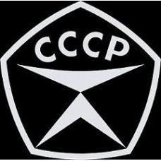 """вырез. """"Знак качества - СССР"""" (белый)"""