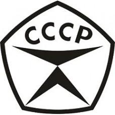 """вырез. """"Знак качества - СССР"""" (черный)"""