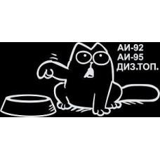 """вырез. """"кот саймон №1"""" (белый) упаковка - 5 шт."""