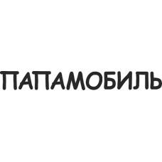 """вырез """"Папамобиль"""" (черный), упаковка - 2 шт."""