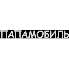 """вырез """"Папамобиль"""" (белый), упаковка - 2 шт."""