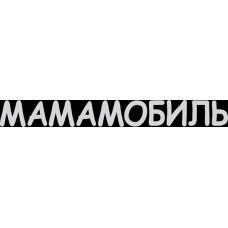 """вырез """"Мамамобиль"""" (белый), упаковка - 2 шт."""