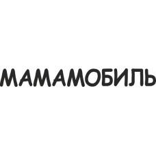 """вырез """"Мамамобиль"""" (черный), упаковка - 2 шт."""