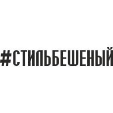 """вырез. """"#СТИЛЬБЕШЕНЫЙ"""" (черный)"""
