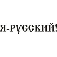 """вырез. """"я-русский"""" (черный)"""
