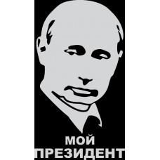 """вырез. """"Путин №3"""", (белый), упаковка - 2 шт."""