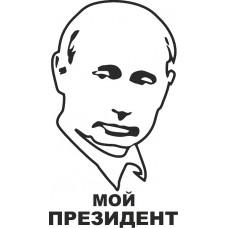 """вырез. """"Путин №3"""", (черный), упаковка - 2 шт."""