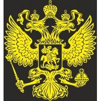 """вырез """"Герб России"""" (золото)"""