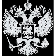 """вырез """"Герб России"""" (белый), упаковка - 3 шт."""