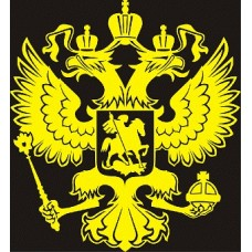 """вырез """"Герб России"""" (золото), упаковка - 3 шт."""