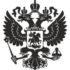 """вырез """"Герб России"""" (черный), упаковка - 4 шт."""
