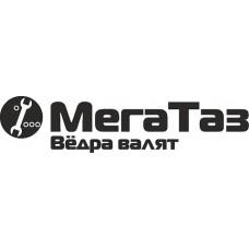 """вырез. """"МегаТаз"""" (черный), упаковка - 2 шт."""