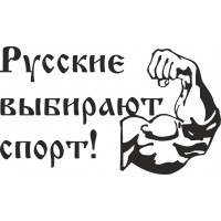 """вырез """"Русские выбирают спорт!"""" (черный), упаковка - 2 шт."""