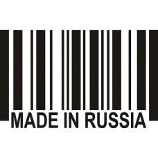 """вырез. """"штрих-код (Made in RUSSIA)"""" (черный) упаковка - 4 шт."""