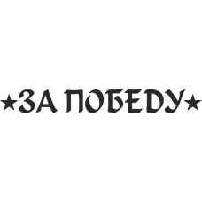 """вырез. 9 мая """"ЗА ПОБЕДУ"""" (черный), упаковка - 2 шт."""