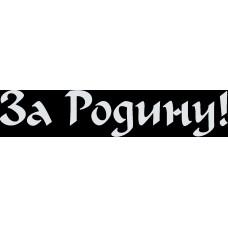 "вырез. 9 мая ""За Родину"" (белый)"