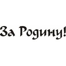 """вырез. 9 мая """"За Родину"""" (черный)"""