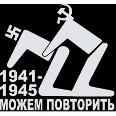 "вырез. 9 мая ""1941-1945"" (белый) упаковка - 2 шт."