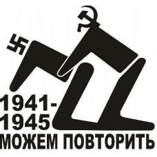 """вырез. 9 мая """"1941-1945"""" (черный) упаковка - 2 шт."""