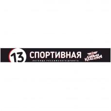 """светофильтр """"СПОРТИВНАЯ (красный)"""" (черный фон)"""
