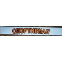 """светофильтр """"СПОРТИВНАЯ (оранжевый+черный)"""" (белый фон)"""