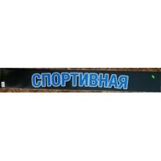 """светофильтр """"СПОРТИВНАЯ (синий+серебро)"""" (черный фон)"""