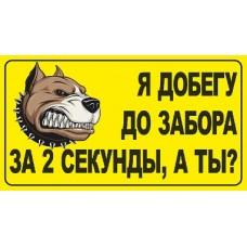 """""""Злая собака №1"""""""