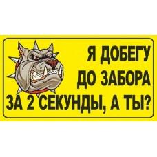 """""""Злая собака №3"""""""
