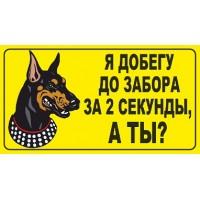 """""""Злая собака №4"""""""