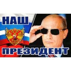 """""""Президент №1"""""""
