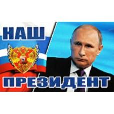 """""""Президент №3"""""""