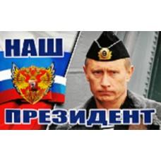 """""""Президент №4"""""""