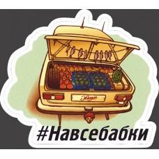 """""""(16) #Навсебабки"""""""