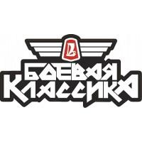 """""""(28) Боевая классика"""""""