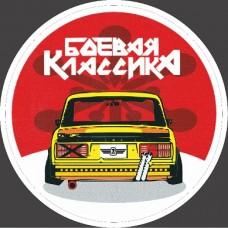 """""""#боевая классика №1"""""""