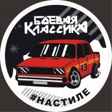 """""""#боевая классика №2"""""""