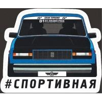 """""""(17) #Спортивная"""""""