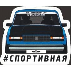 """""""#Спортивная"""""""