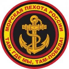 "наклейка ""круг Морская пехота"" упаковка - 5 шт."