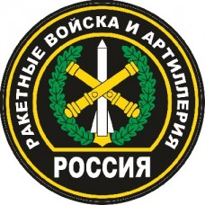 """наклейка """"круг Ракетные войска и артиллерия"""" упаковка - 5 шт."""