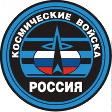 """наклейка """"круг Космические войска"""" упаковка - 5 шт."""
