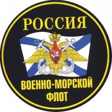"""""""ВМФ №1"""""""